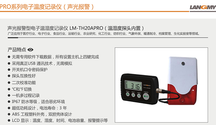 LM-TH20APRO(温湿度探头内置)_01.jpg
