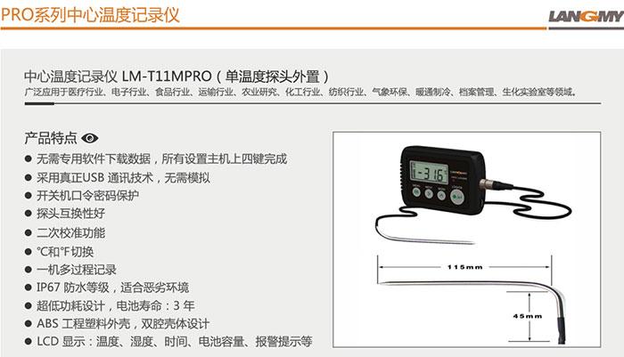LM-T11MPRO(单温度探头外置)_01.jpg