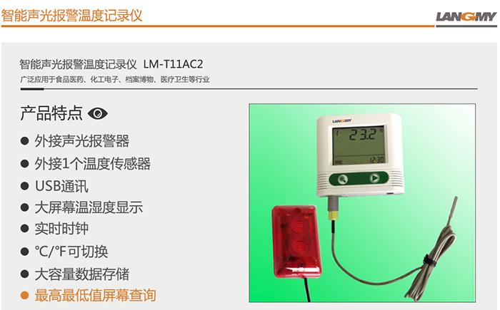 LM-T11AC2_01.jpg