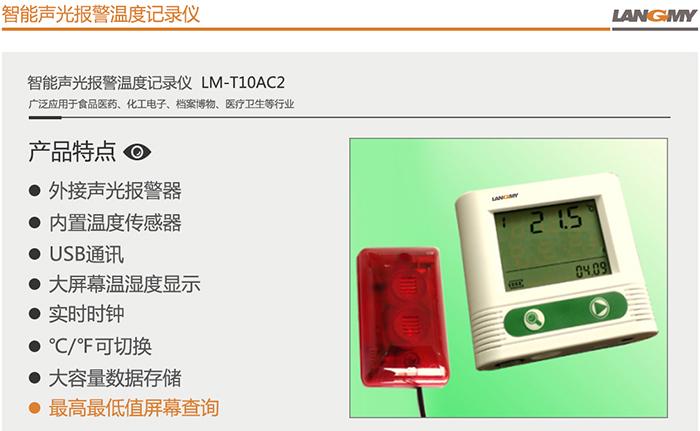 LM-T10AC2_01.jpg