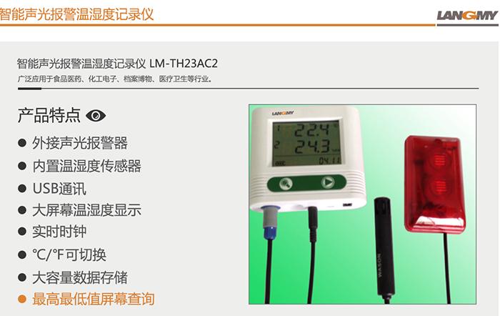 LM-TH23AC2_01.jpg