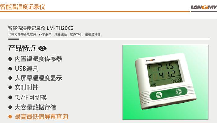 LM-TH20C2_01.jpg