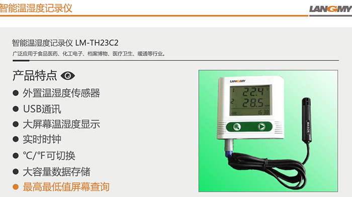 LM-TH23C2_01.jpg