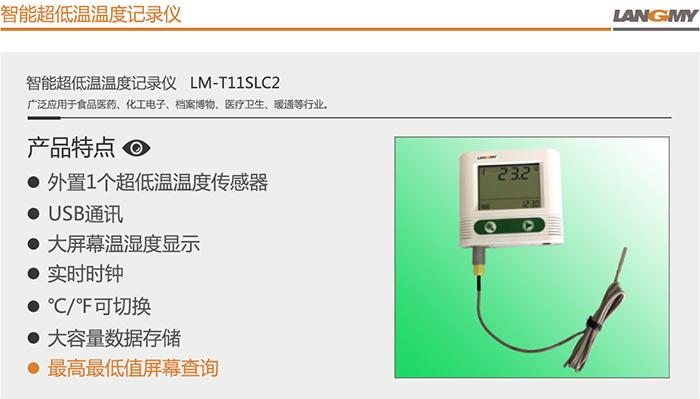 LM-T11SLC2_01.jpg