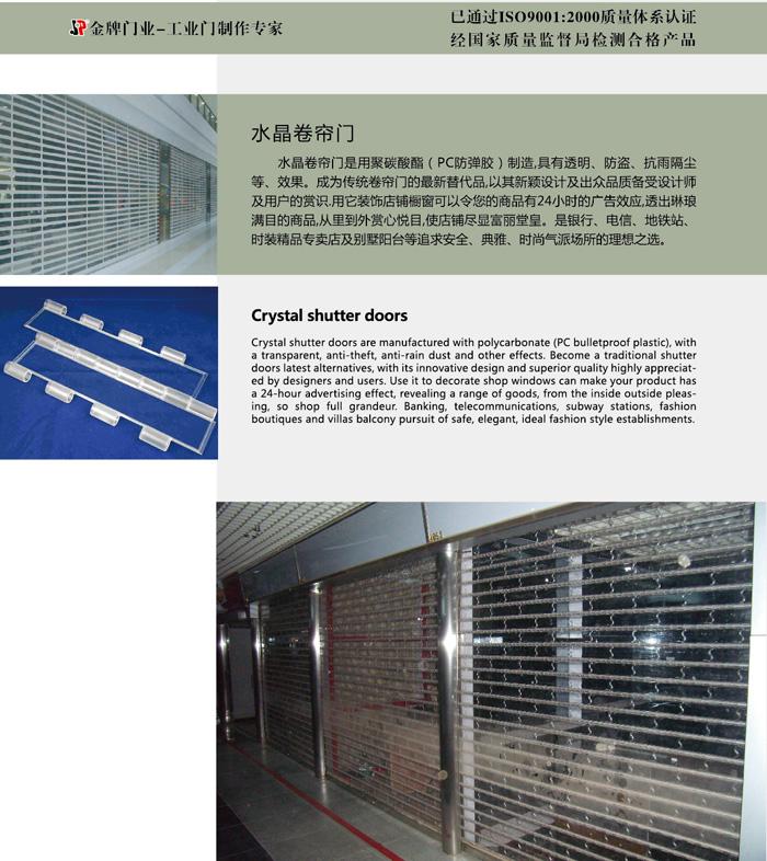 水晶卷帘门700.jpg