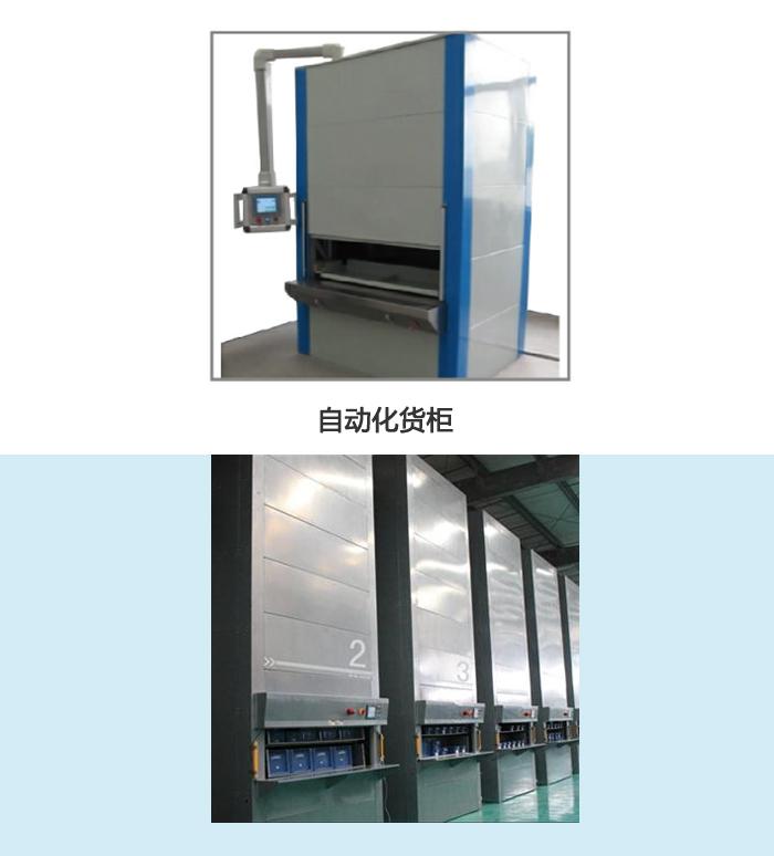 自动化货柜应用.jpg