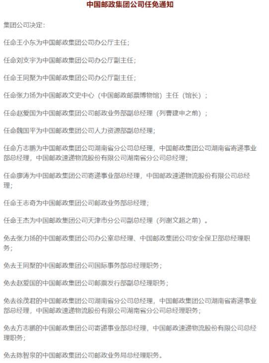 中国邮政2.jpg