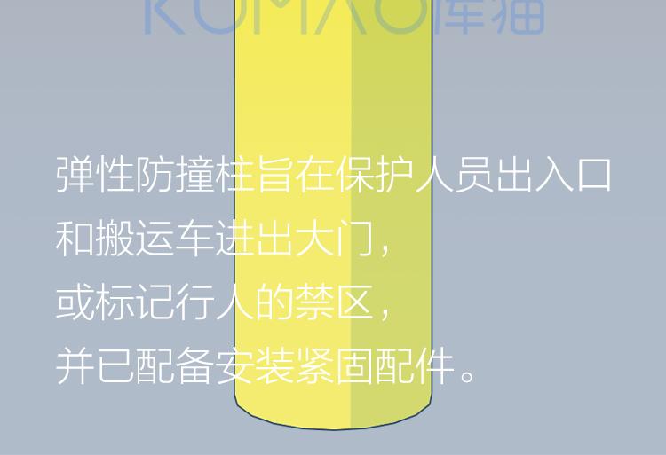 圆形弹性防撞柱_17.jpg