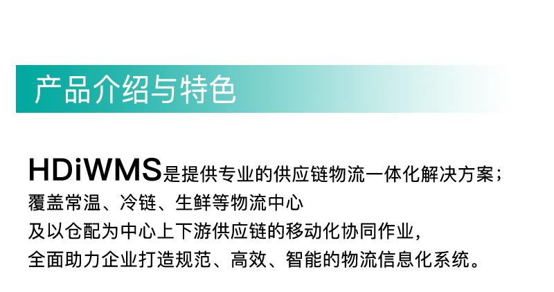 IWMS产品介绍_01.jpg