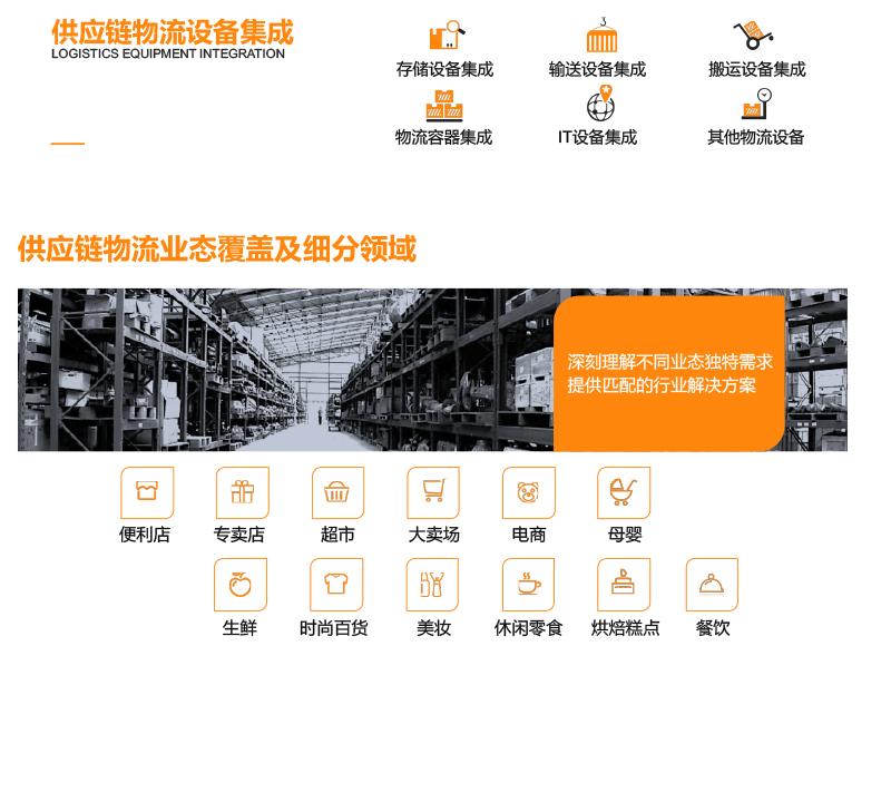IWMS产品介绍_14.jpg