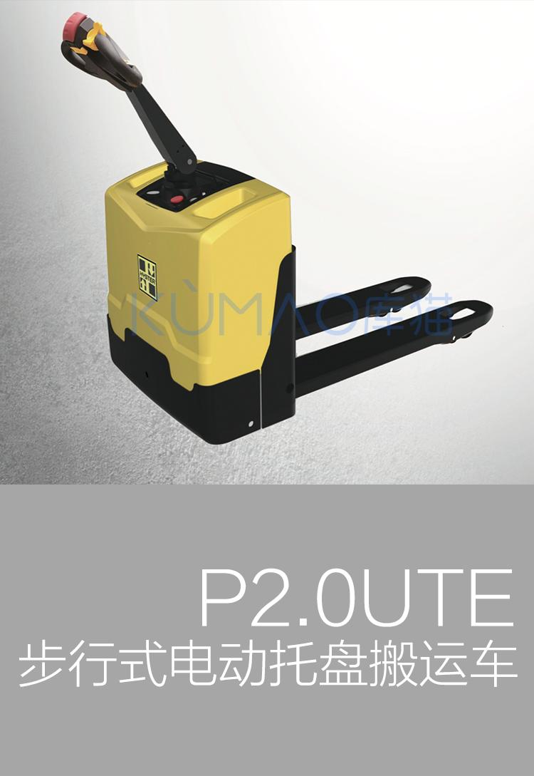 P2.0UTE-海斯特步行式电动托盘车_02.jpg