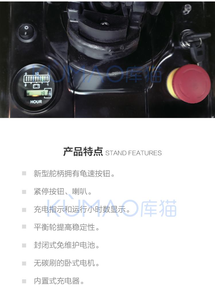 P2.0UTE-海斯特步行式电动托盘车_04.jpg