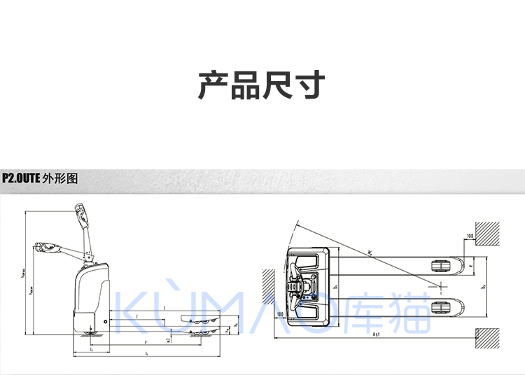 P2.0UTE-海斯特步行式电动托盘车_06.jpg