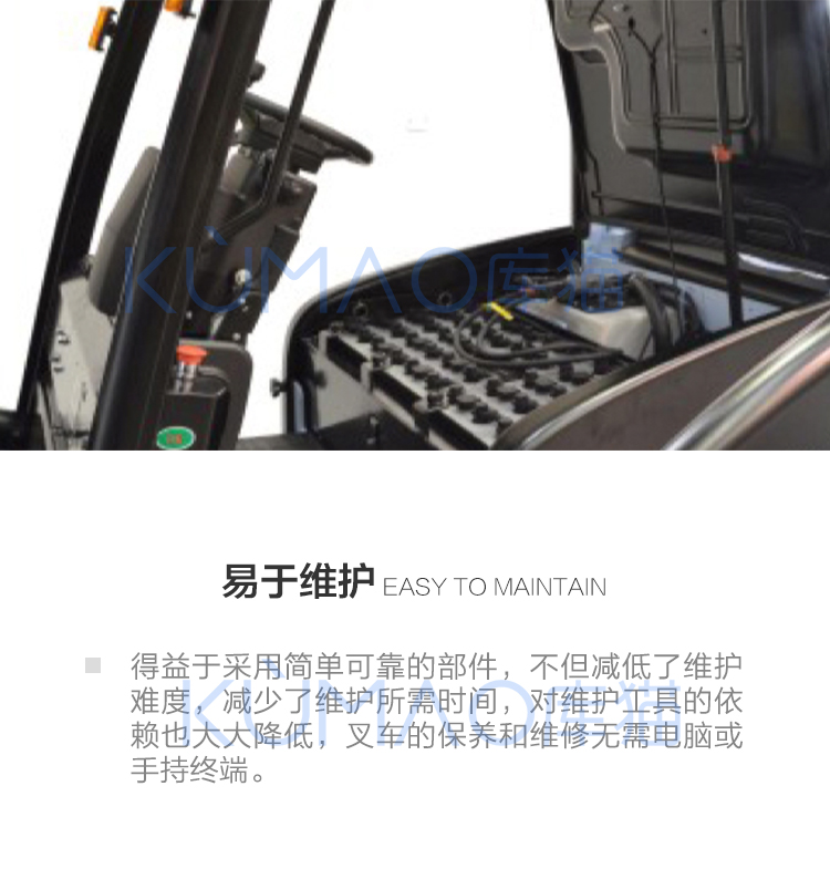 ut15-35pfe_-_四轮电动平衡重式叉车_05.jpg