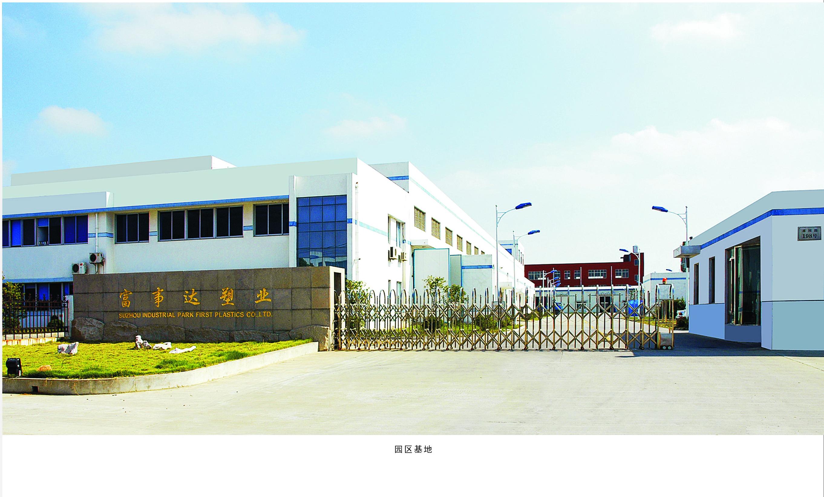 苏州工业园区富事达塑业有限责任公司(苏州塑料一厂)——园区基地