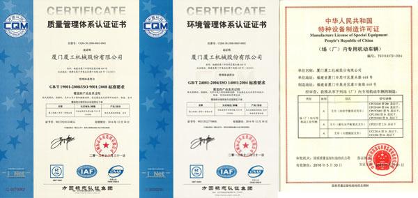 厦工品牌专业质量保证