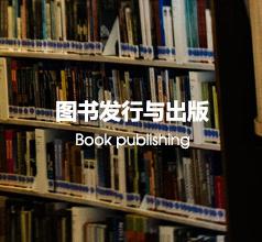 图书发行与出版