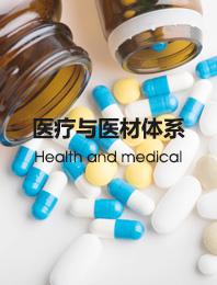 医疗与医材体系