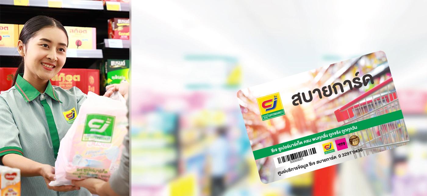 国际化 | 携手CJ Express & TD Tawandang进入泰国市场