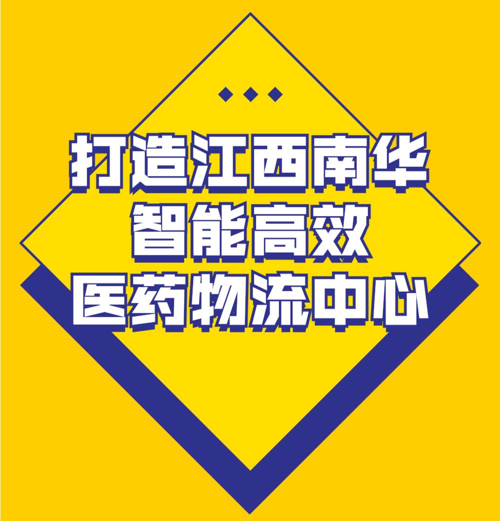 案例精选 | 江西南华携手凯乐士打造智能高效医药物流中心