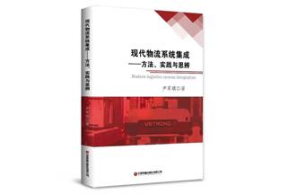 尹军琪:现代冷链物流建设的特点与趋势