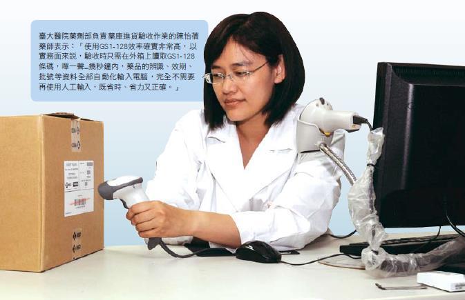 台大医院的自动化高效药库,使错误率降低近5倍
