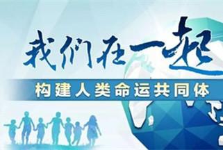 尹军琪:新年寄语 | 如何理解人类命运共同体
